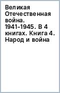 Великая Отечественная война. 19411945. В 4 книгах. Книга 4. Народ и война