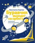Константин Сергеев - Буравчик выходит на орбиту. Приключения в Музее космонавтики обложка книги