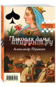 Купить Пиковая дама. Игрок ISBN: 978-5-699-96413-0