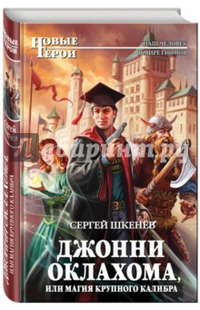 Сергей Шкенев: Джонни Оклахома, или Магия крупного калибра ISBN: 978-5-699-96422-2  - купить со скидкой
