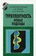 Белоцерковский, Опарин, Чечеткин: Турбулентность. Новые подходы