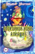 Евгений Запяткин: Спокойной ночи, алкаши! ЗЕВСограммы