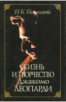 Жизнь и творчество Джакомо Леопарди - Инна Полуяхтова