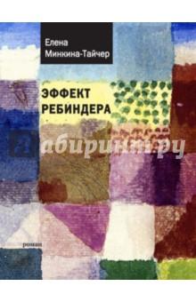 Эффект Ребиндера (с автографом автора) - Елена Минкина-Тайчер