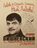 Владимир Вишневский: Любовь & Дружба. Деньги... Нет, Любовь!..