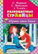 Михалков, Усачев, Маршак: Разноцветные страницы