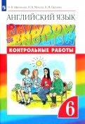 Афанасьева, Михеева, Баранова: Английский язык. 6 класс. Контрольные работы. ФГОС