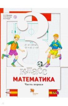 Математика. 3 класс. Учебник. В 2-х частях. Часть 1 - Минаева, Рослова, Рыдзе