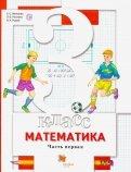 Минаева, Рослова, Рыдзе - Математика. 3 класс. Учебник. В 2-х частях. Часть 1. ФГОС обложка книги