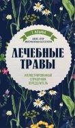Татьяна Ильина: Лечебные травы. Иллюстрированный справочникопределитель
