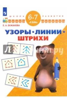 Купить Елена Екжанова: Узоры. Линии. Штрихи. Для детей 6-7 лет ISBN: 978-5-09-048511-1