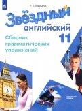 Радислав Мильруд: Английский язык. Сборник грамматических упражнений. 11 класс