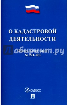 Купить О кадастровой деятельности. Федеральный закон №221-ФЗ ISBN: 978-5-392-25310-4