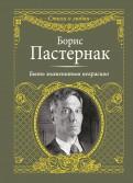 Борис Пастернак: Быть знаменитым некрасиво