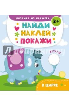 Купить В цирке ISBN: 978-617-690-818-0