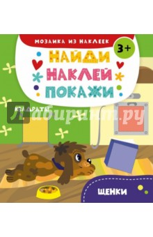 Купить Щенки ISBN: 978-617-690-826-5