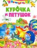 Курочка и петушок ( по К. Д. Ушинскому) обложка книги