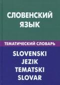 Пилипенко, Огринц: Словенский язык. Тематический словарь. 20 000 слов и предложений. С транскрипцией, с указателями