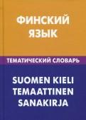 Татьяна Шишкина: Финский язык. Тематический словарь