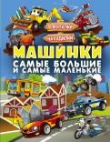 Доманская, Максимова - Машинки. Самые большие и самые маленькие обложка книги