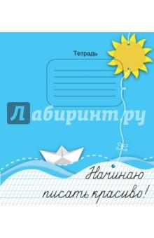 Тетрадь Начинаю писать красиво! - Вероника Мазина