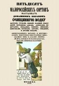 Пятьдесят малороссийских сортов настаивать домашним образом очищенную водку