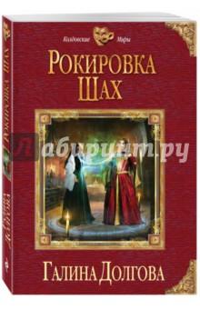 Купить Галина Долгова: Рокировка. Шах ISBN: 978-5-699-97949-3
