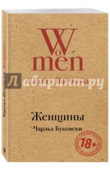 Женщины - Чарльз Буковски