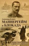 Александр Клинге: Маннергейм и Блокада. Запретная правда о финском маршале