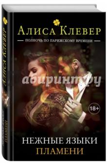 Купить Алиса Клевер: Нежные языки пламени ISBN: 978-5-699-96363-8