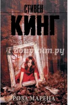 Купить Стивен Кинг: Роза Марена ISBN: 978-5-17-103819-9
