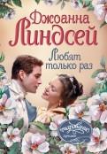 Джоанна Линдсей - Любят только раз обложка книги