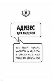 Купить Адизес для лидеров ISBN: 978-5-699-93181-1