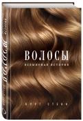 Курт Стенн: Волосы. Всемирная история