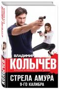Владимир Колычев: Стрела Амура 9-го калибра