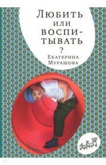 Купить Любить или воспитывать ISBN: 978-5-91759-293-0