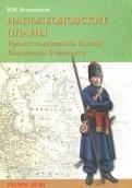 Виктор Безотосный: Наполеоновские планы. Проект завоевания Индии Наполеона Бонапарта