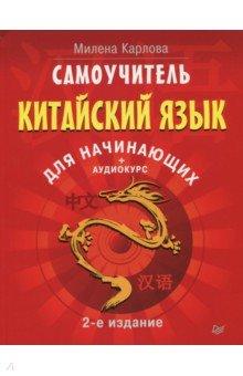 Купить Самоучитель.Китайский язык для нач.2изд+Аудиокурс ISBN: 978-5-4461-0473-4