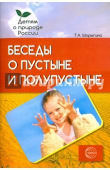 Купить Татьяна Шорыгина: Беседы о пустыне и полупустыне. Методические рекомендации ISBN: 9785994917503