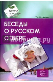 Беседы о русском Севере. Методические рекомендации