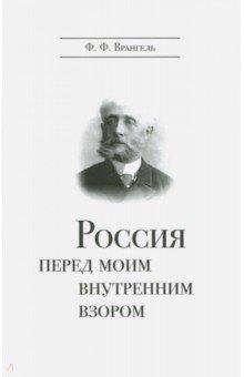 Россия перед моим внутренним взором. Руководство для европейца