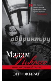 Купить Мадам Пикассо ISBN: 978-5-699-96961-6