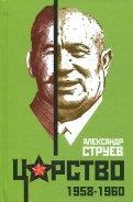 Александр Струев: Царство. 1958-1960