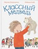 Джулия Дональдсон - Классный медведь обложка книги