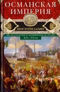 Джон Бальфур: Османская империя. Шесть столетий от возвышения до упадка. XIVXX вв.