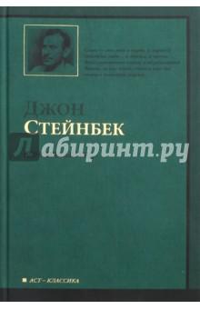 Купить Джон Стейнбек: Консервный Ряд ISBN: 978-5-17-063402-6