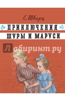 Приключения Шуры и Маруси - Евгений Шварц