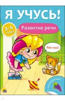 Купить Я учусь! Развитие речи ISBN: 978-5-378-27019-4