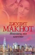 Джудит Макнот - Наконец-то вместе обложка книги