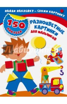Купить Разноцветные картинки для мальчиков ISBN: 978-5-17-103026-1